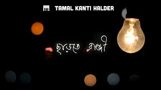 Chharte Raji - tamalntrip , Classical
