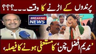 Prime Minister Imran Khan spokesman Nadeem Afzal Chen Decides to Resign