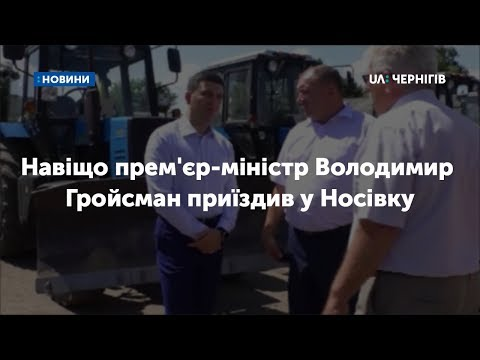 Гройсман на Чернігівщині: робочий візит чи прихована агітація?