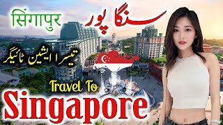 Travel to Singapore | Full  Documentry and History About Singapore In Urdu & Hindi  | سنگاپور کی سیر