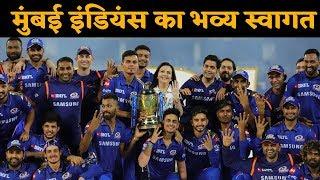 IPL 2019 के Winner Mumbai Indians का शानदार स्वागत