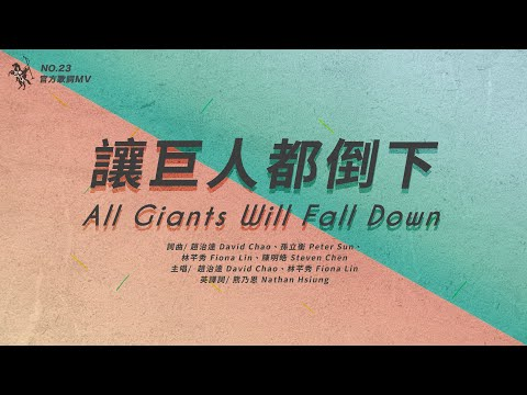 No.23 / All Giants Will Fall DownMV -  ft.