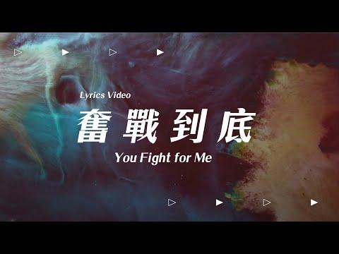 / You Fight for MeMV -  ft.