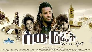 New Eritrean Series movie  2019 - Suwr Sfiet I ስዉር ስፌት Coming soon....