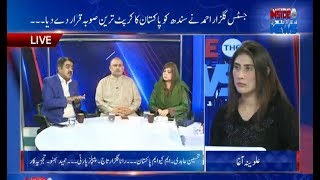Justice Gulzar Calls SINDH As The Most Corrupt Province   INSIDE THE NEWS 20 June 2019