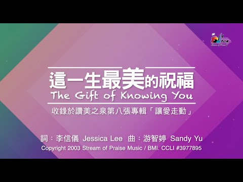 The Gift of Knowing You MV -  (08)  Love Overflows