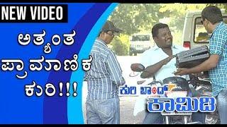 |Kuribond  110| |ಬುಕಿಂಗ್ ವಿನಯ್ ಕೈ ಅಲ್ಲಿ ಬುಕ್ ಆದ ಕುರಿ ||New Kuribond Video|