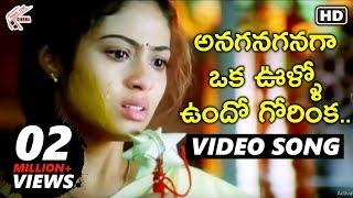 Watch Anaganaga Oka Vullo Video Song Avunanna Kadanna Movie