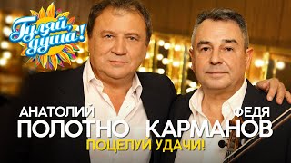 Анатолий Полотно и Федя Карманов - Поцелуй удачи! - Лучшее из концерта