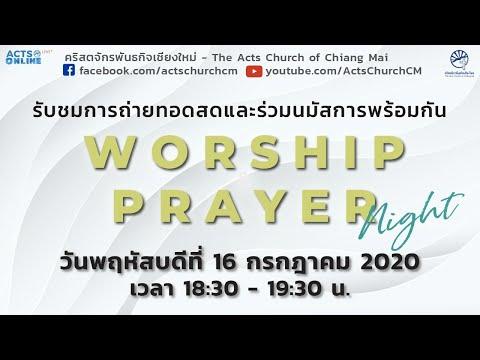 Worship and Prayer Night  9  2020