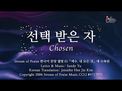 ChosenOfficial Lyrics MV - Stream of Praise Korean Praise & Worship Album (1)