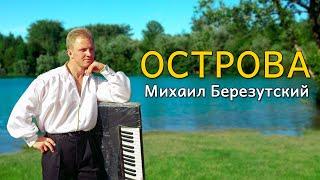 Острова - Михаил Березутский (Лирические песни, Душевные песни)
