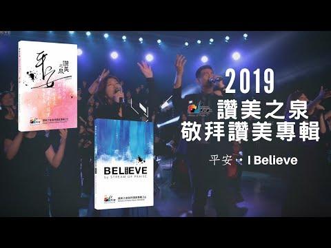 2019  (23&24) I Believe []