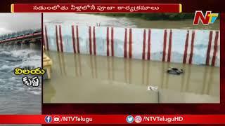 Mattapalli Sri Lakshmi Narasimha Swamy Temple Drowned In Pulichinthala Back Water || NTV