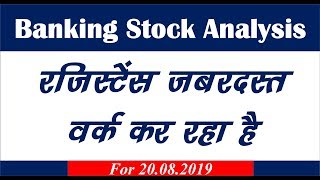 Banking Stock analysis 20.08.2019 #Nifty Banknifty #Mtech
