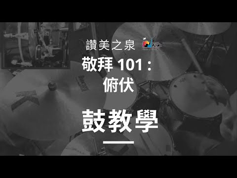 Bow Down] -  Drum Tutorial 101