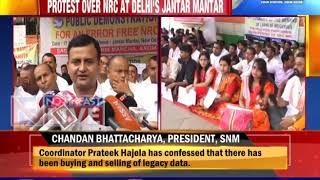 Sachetan Nagarik Mancha protests in Jantar Mantar; demands extension in NRC publication date