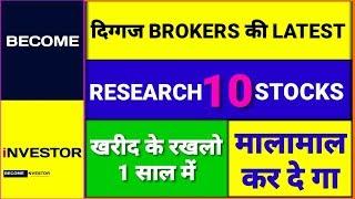 दिग्गज Brokers की Latest Research 10 Stock खरीद के रख लो 1 साल में मालामाल कर देगा 🔥🔥🔥