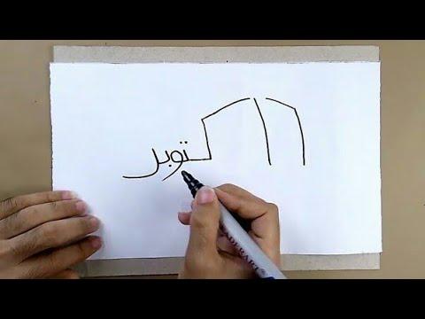كيفية تحويل كلمة 6 اكتوبر الى رسمة جندى | الرسم بالكلمات