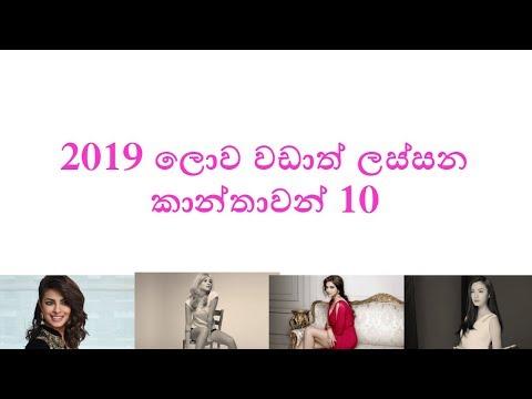 2019 The Most Beautiful Women in the World 10(2019 ලොව වඩාත් ලස්සන කාන්තාවන් 10)> </a> <div style=