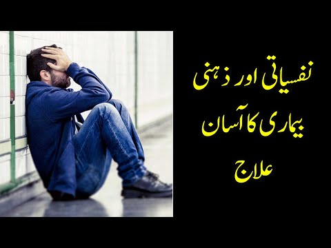 Common Psychological Issues in Our Society and Misconceptions