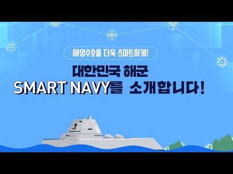 해양수호를 더 똑똑하게! 대한민국 해군 스마트네이비(SMART NAVY)!