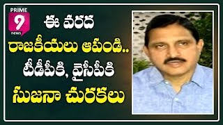 Sujana Choudhary Serious On TDP & YCP Dirty Politics Over Polavaram Project Works | Prime9 News