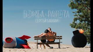 Сергей Бабкин - Бомба-ракета (official video)