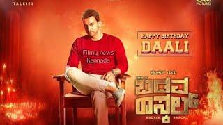 ಬಡವ ರಾಸ್ಕಲ್ ಡಾಲಿಯ ಹೋಸ ಅವತಾರ.! |Dolly dananjay new movie update |Badava rascal Kannada movie