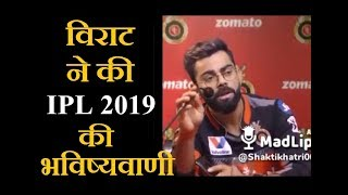 Virat Kohli ने IPL 2019 में बताया RCB Team ka Future - Madlipz Haryanvi Dubbing Funny Video
