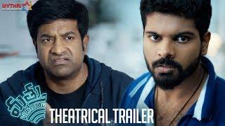 Video Trailer Mathu Vadalara