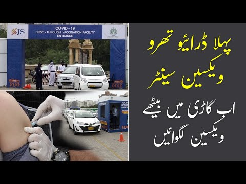 Drive Thru Vaccination in Karachi | Coronavirus Vaccination in Pakistan