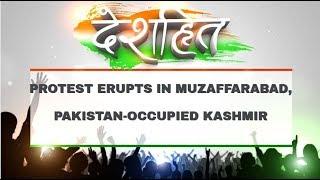 Deshhit: Protest erupts in Muzaffarabad, Pakistan-occupied Kashmir