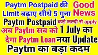 Paytm New Update,Paytm Loan Launch,Paytm Postpaid Limit Increment,