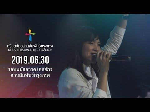 Nexus Bangkok 2019/06/30