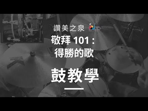[] -  Drum Tutorial 101