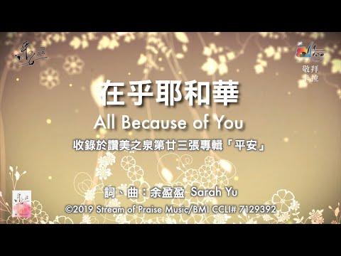 All Because of YouOKMV (Official Karaoke MV) -  (23)