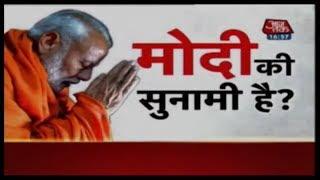 क्या इस बार चुनाव में मोदी की सुनामी है?   Dangal Rohit Sardana के साथ