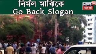 Calcutta Medical College-এ  বিক্ষোভ, নির্মল মাঝিকে নিয়ে Slogan