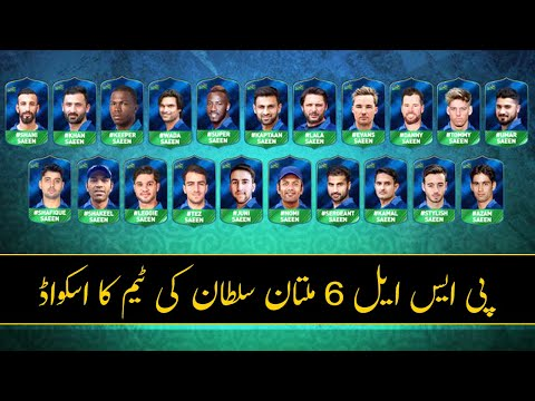 Multan SultanTeam Analysis: Squad Review, Records, Strengths, Weaknesses