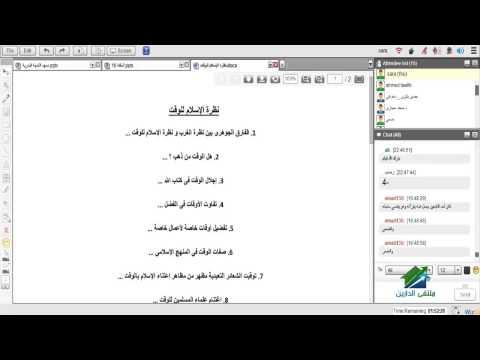 التنمية البشرية القرآنية | أكاديمية الدارين | محاضرة 16