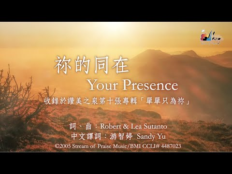 Your Presence MV -  (10)  For You Alone