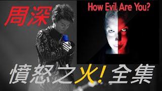 周深拯救流浪美國破碎心靈的男孩 Singer reaction: Zhou Shen