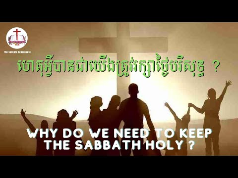 Why do we need to keep the Sabbath holy?   ?