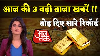 आज की 3 काम की बड़ी खबरें...क्या सस्ता हुआ सोना और चांदी ?? Todays Gold silver rate   Golden