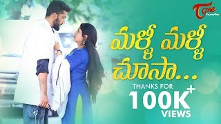 Malli Malli Chusa | Latest Telugu Short Film | Directed by Mukesh | TeluguOne Originals