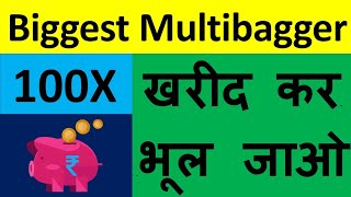 Biggest Multibagger Penny Stock खरीद कर भूल जाओ !! Best Penny Stock 2019 Below Rs 10