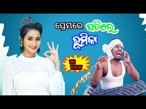 Premare padile bhumika -funny video || Mr santu entertainment