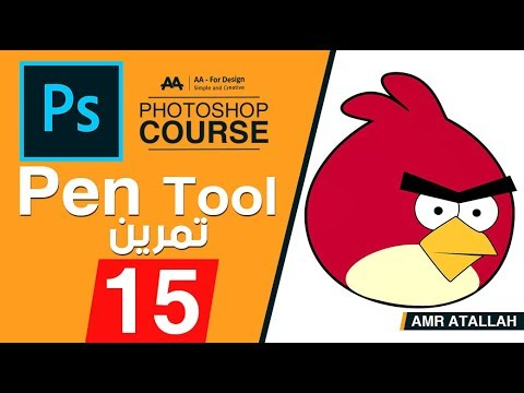 15 - حل تمرين اداه القلم ::  كورس فوتوشوب - Photoshop Course l Pen tool Exercise