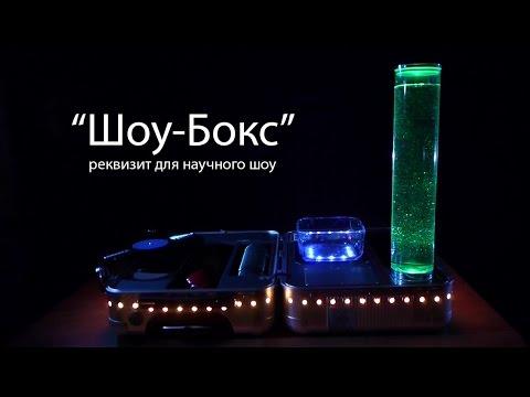 ШОУ-БОКС: реквизит для научного шоу - UCzWnF-3UWAGNeK5fIkBmahg